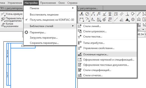 Изменение рамки основной надписи