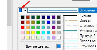 Изменение цвета линии КОМПАС