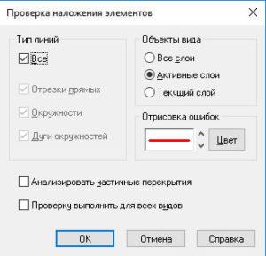 Проверка наложения элементов в КОМПАС