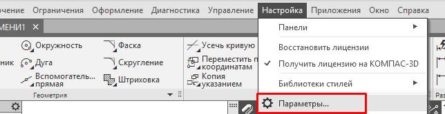 Изменение шрифта в КОМПАС
