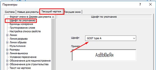 Задание шрифта для текущего документа