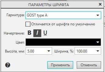 Задать параметры шрифта в КОМПАС