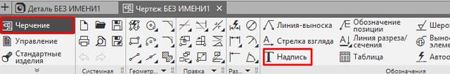 Команда надпись для создания текста в КОМПАС