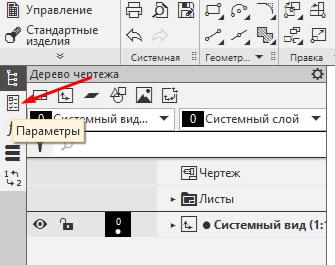Изменяем текст в КОМПАС
