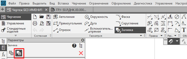 Команда Заливка КОМПАС