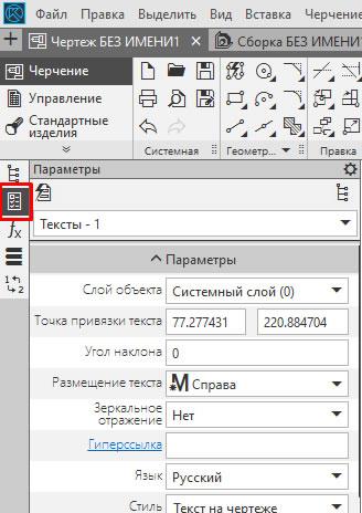 Изменение текста в КОМПАС
